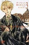 ガーフレット寮の羊たち 3 (プリンセスコミックス)