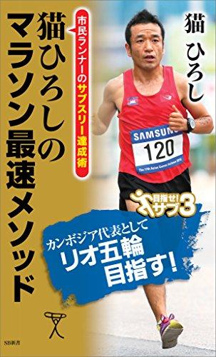 猫ひろしのマラソン最速メソッド 市民ランナーのサブスリー達成術 ソフトバンク新書 (SB新書)