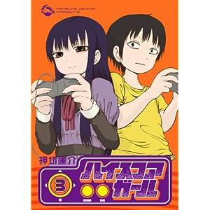 ハイスコアガール(3) (ビッグガンガンコミックススーパー)