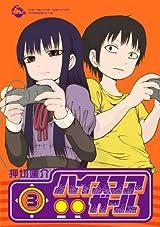 押切蓮介の格闘ゲームラブコメ「ハイスコアガール」第3巻