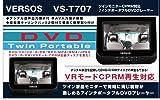 ベルソス 7インチVRモードCPRM対応ツインモニターDVDプレーヤー VS-T707