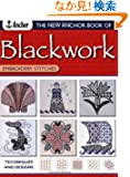 The New Anchor Book of Blackwork: Embroidery Stitches (Anchor Embroidery Stitches)