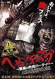 ヘルケバブ 悪魔の肉肉パーティー[DVD]