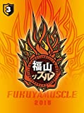 福山ッスル! 03 [DVD]