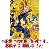 ドラゴンボール ヒーローズ カードグミ13 [JPBC3-03.ベジータ(スーパーゴールド仕様)](単品)