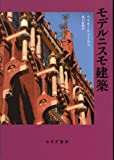 サムネイル:book『モデルニスモ建築』