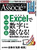 日経ビジネスアソシエ 2015年 10月号 [雑誌]