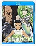 異世界の聖機師物語(8)(Blu-ray Disc)