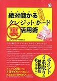 絶対儲かるクレジットカード裏活用術―悪用厳禁 (SAKURA・MOOK 27)