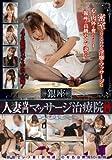 銀座人妻専門マッサージ治療院8 [DVD]