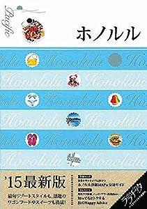 海外旅行の必需品ガイドブックはネット通販で購入 ララチッタホノルル