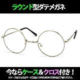 FT3519Cシルバークリア(袋ケース、クロス付き)丸メガネ 伊達眼鏡 ダテメガネ 流行 レトロ ラウンド眼鏡 UVカット99%