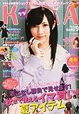 KERA! (ケラ) 2012年 09月号 [雑誌]