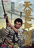 天草四郎時貞 [DVD]
