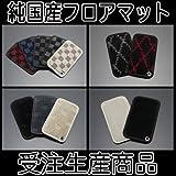 SCREATE 車種専用フロアマット ハイラックスEXキャブ(RZN152H) Floor Mat MADE IN JAPAN チェック柄-ベージュxブラウン