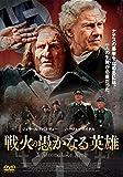 戦火の愚かなる英雄[DVD]