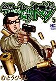 今日からヒットマン 5 (ニチブンコミックス)