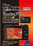 ETSUMI 液晶保護フィルム プロ用ガードフィルムAR Canon PowerShot G7X専用 E-7250
