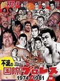不滅の国際プロレス DVD BOX