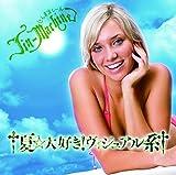 サマータイムラバー!♪Jin-Machine