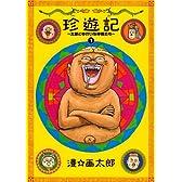 珍遊記 1―太郎とゆかいな仲間たち (ヤングジャンプコミックス)