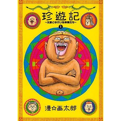 珍遊記〜太郎とゆかいな仲間たち〜新装版 1 (ヤングジャンプコミックス)