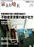 家主と地主 2009年 07月号 [雑誌]