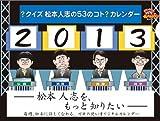 ハゴロモ 2013年ベストヒットカレンダー 卓上 ガキの使いやあらへんで!! [CL-454]