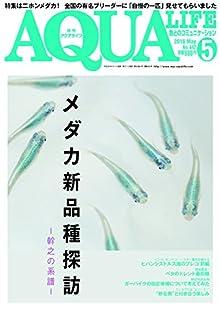 月刊アクアライフ 2016年 05 月号