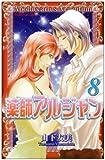 薬師アルジャン 8 (8) (プリンセスコミックス)