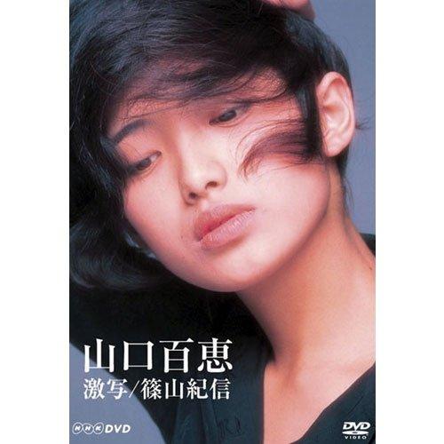 山口百恵 激写/篠山紀信
