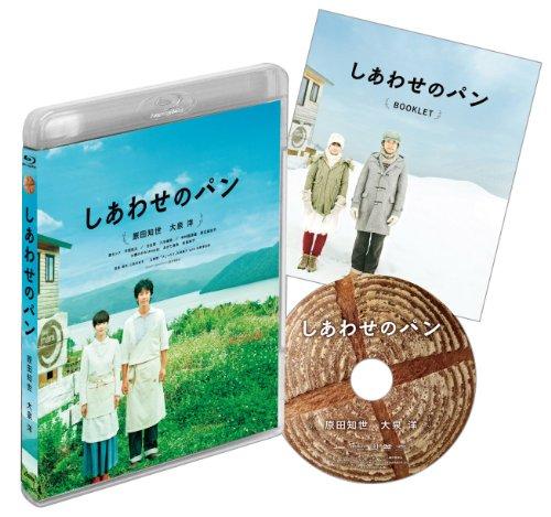 しあわせのパン [Blu-ray]