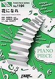 ピアノピース1194 花になれ by 指田郁也(ピアノソロ・ピアノ&ヴォーカル) ~NHK BS時代劇「陽だまりの樹」主題歌 (Fairy piano piece)