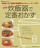 炊飯器で定番おかず 最新版―毎日食べたい煮物や常備采からシチュー、スープまで (主婦の友生活シリーズ 調理器具活用BOOKS)