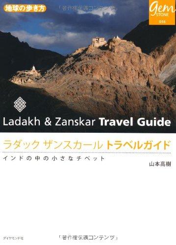 ラダック ザンスカール トラベルガイド インドの中の小さなチベット