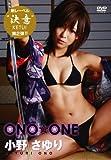小野さゆり ONO☆ONE [DVD]