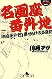 名画座番外地―「新宿昭和館」傷だらけの盛衰記 (幻冬舎アウトロー文庫)