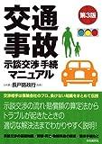 交通事故の示談交渉手続きマニュアル