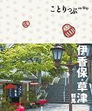ことりっぷ伊香保・草津 群馬 (ことりっぷ国内版)