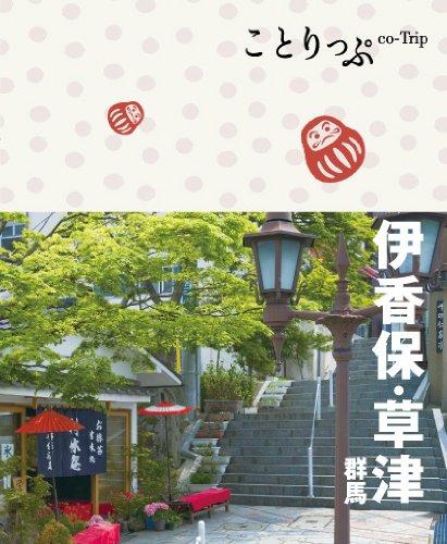 ことりっぷ 伊香保・草津 群馬 (国内|観光・旅行ガイドブック/ガイド)