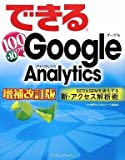 �ł���100ܻ� Google Analytics ������� SEO&SEM����������V�������͏p