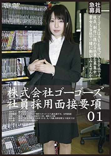 株式会社ゴーゴーズ社員採用面接要項01 [DVD]