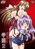 学園2 Episode.1 [DVD]