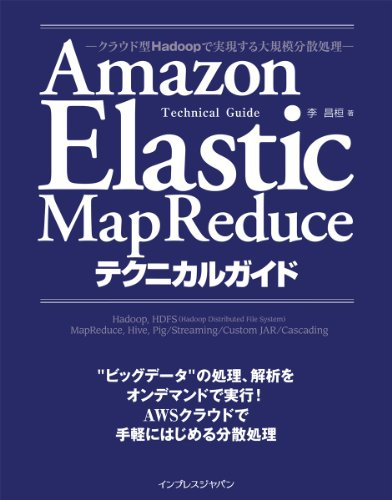 Amazon Elastic MapReduceテクニカルガイド