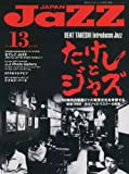 JAZZ JAPAN Vol.13 [雑誌]