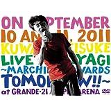 宮城ライブ~明日へのマーチ!!~(完全生産限定盤) [DVD]
