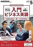 NHKラジオ 入門ビジネス英語 2016年 5月号 [雑誌] (NHKテキスト)
