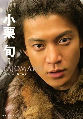 小栗旬主演 「TAJOMARU」 Photo Book (講談社MOOK)