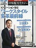 日経情報ストラテジー 2016年 05 月号 [雑誌]