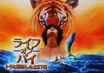 ライフ・オブ・パイ/トラと漂流した227日 映画パンフレット